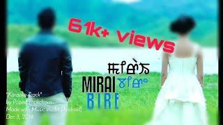 Miraibire Manipuri Song (Karaoke + Lyrics)