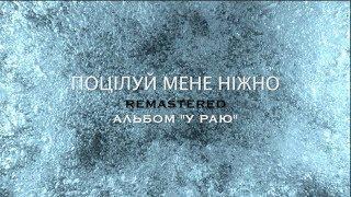 Поцілуй Мене Ніжно. Maxima. Юлія Донченко. Official Lyric Video