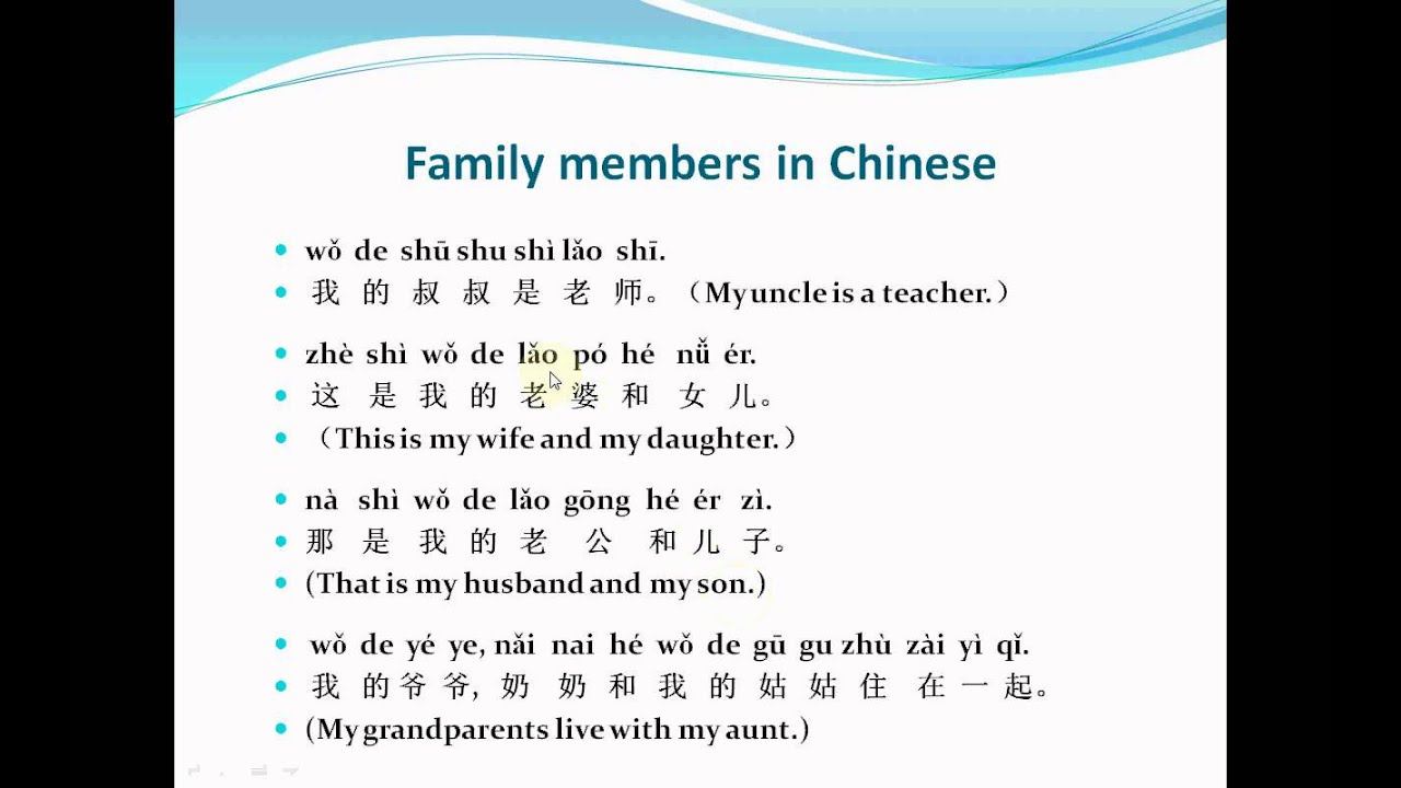 Mandarin Chinese--Lesson 16(Family members in Chinese) - YouTube