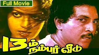 Pathimoonam Number Veedu (1990) Tamil Movie