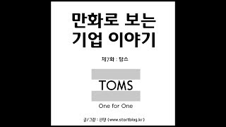 탐스(TOMS) 성공 스토리 - 만화로 보는 기업 이야…