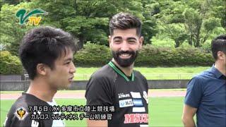 【VERDY TV】カルロス マルティネス選手チーム合流!