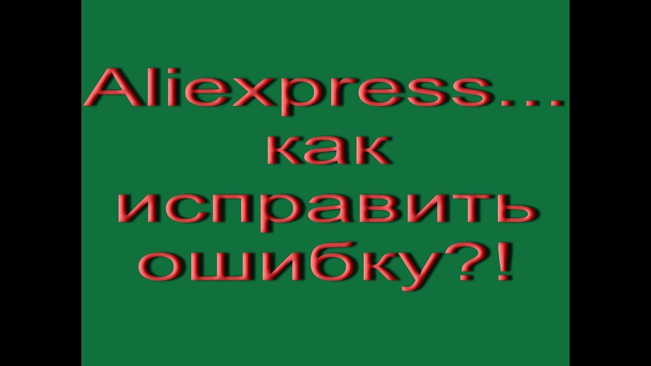 Покупки на Aliexpress !!!!! Бывает всякое ... Выход из положения!