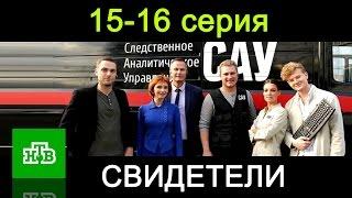 Свидетели 15-16 серия Остросюжетный сериал - Русские фильмы 2017 #анонс Наше кино