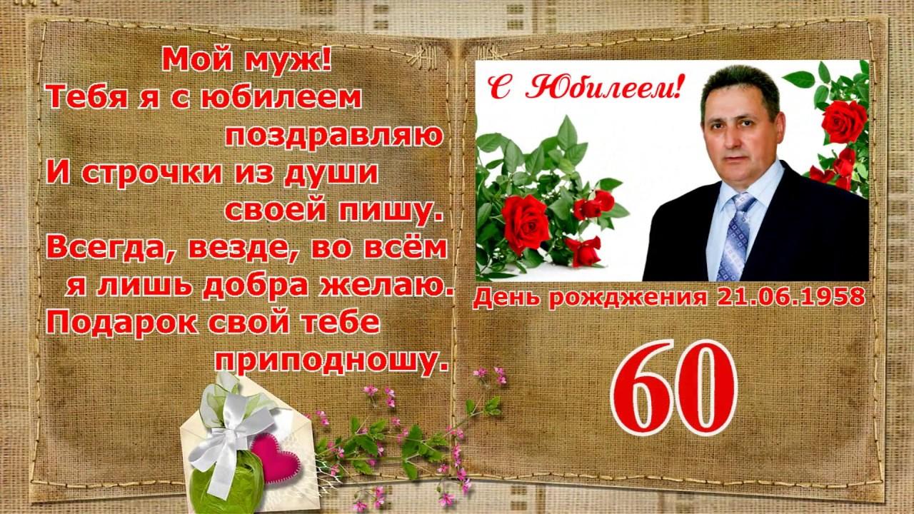 Трогательные поздравления мужа с 60 летием от жены