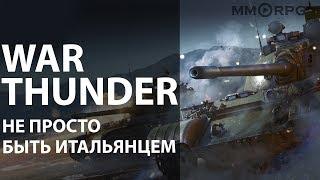 War Thunder. Не просто быть итальянцем