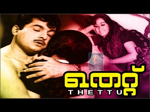 Malayalam full movie THETTU | Romantic N...