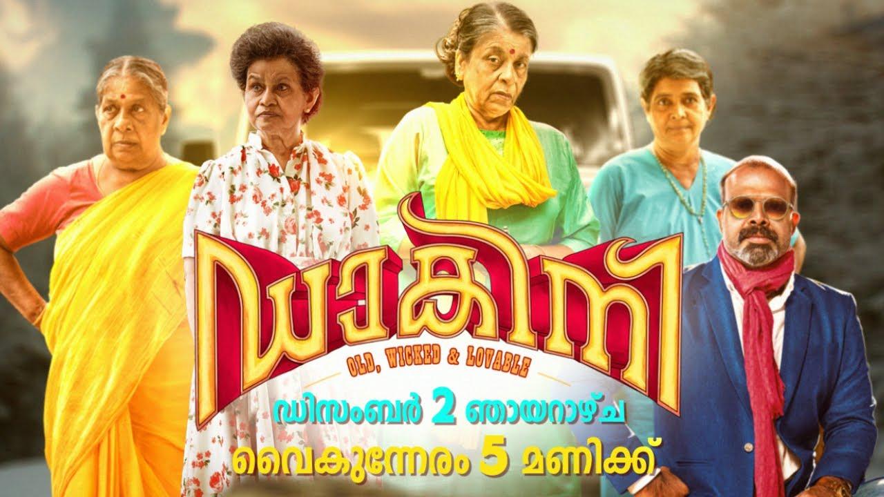 #Specials I Family Blockbuster movie Dakini I Mazhavil Manorama