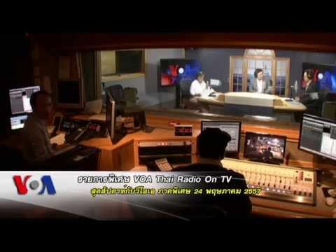 VOA Thai Radio on TV สุดสัปดาห์กับวีโอเอ ภาคพิเศษ 24พ.ค.57