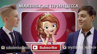 Смотреть Премьера! Даниил Соколенко & Святослав Рожков - Маленькая принцесса онлайн