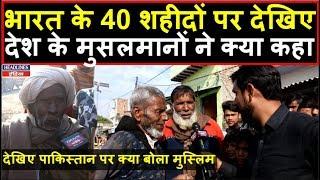 40 जवानों के लिए देखिए देश का मुसलमान क्या बोला | Headlines India