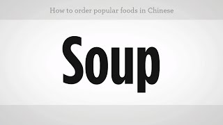 How to Order Popular Foods | Mandarin Chinese