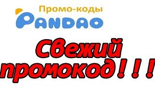 Действующий ПРОМОКОД на Pandao 2018