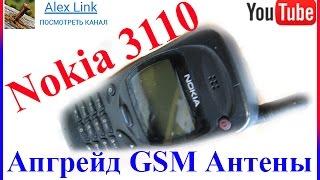 Nokia 3110 NHE-8  Апгрейд GSM Антенны(Как я решил вопрос с улучшенным приемом в зонах слабого покрытия сети. Телефон для родителей. Вы можете..., 2015-09-08T15:04:26.000Z)