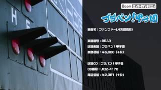 ファンファーレ/BGM(Sounds of 甲子園球場)の動画