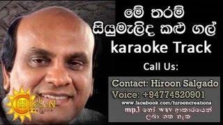 Me Tharam Siyumalida kalu gal Karaoke Track