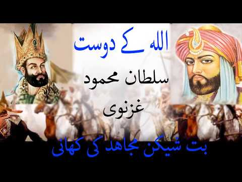 History of Sultan Mehmood Ghaznavi