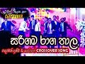 සරිගම රාග තාල   Sarigama Raga Thala - Sangeethe & Deweni Inima Crossover Song 2019