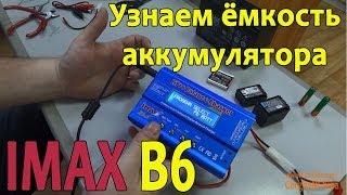 Imax B6. Дізнаємося ємність акумулятора.