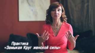 Видеоурок №6 Ларисы Ренар -