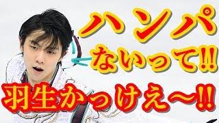 羽生結弦はやっぱり「ハンパないって!!」王者がとんでもなくカッコ良すぎたその理由にファンも大興奮!!史上最高のスケーターに歓喜の声が止まらない!!#yuzuruhanyu 羽生結弦 検索動画 24