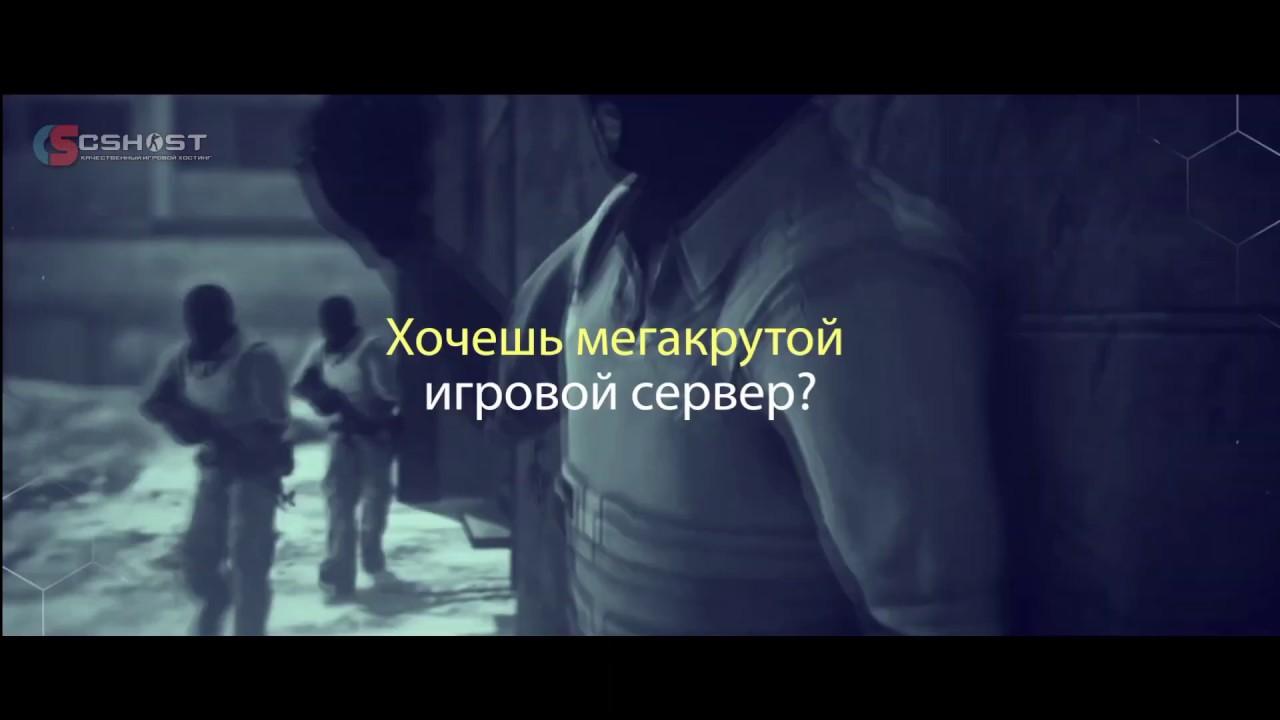 Download CSHost.Kz - Игровой хостинг в России и Казахстане. У нас низкие цены и качественное оборудование!