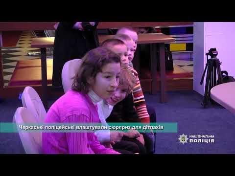 Телеканал АНТЕНА: Черкаські поліцейські влаштували сюрприз для дітлахів