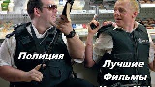 Полиция. Лучшие фильмы. Часть №2 / Чего посмотреть