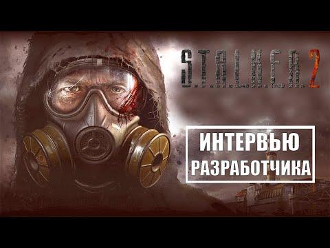 ИНТЕРВЬЮ РАЗРАБОТЧИКА СТАЛКЕР 2 / STALKER 2  С ВЫСТАВКИ