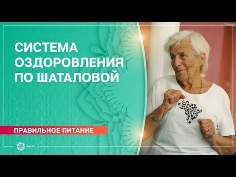 Галина Шаталова- Система естественного оздоровления