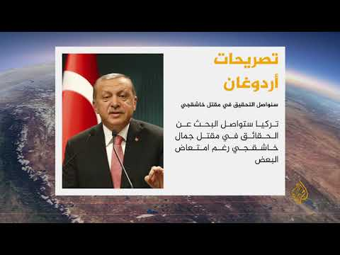 ???? أردوغان: تركيا ستواصل البحث في مقتل خاشقجي ووفاة مرسي  - نشر قبل 20 دقيقة