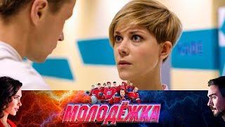 Оля уходит от Антипова | Молодежка