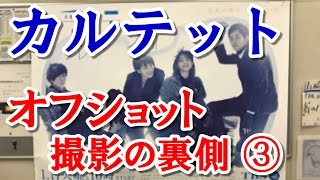 TBS系火曜ドラマ【カルテット】、撮影の裏側・オフショットを大公開!!...