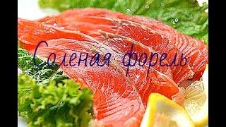 как солить форель дома - as the salt trout(на 2,5 кг форели ( средняя часть тушки ) вам понадобится 4 столовые ложки соли и 2 столовые ложки сахара. После..., 2016-01-25T03:17:43.000Z)