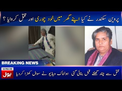 Video Made Few Hours Before PML-Q Leader Parveen Sikandar Gill Murder - Breaking News