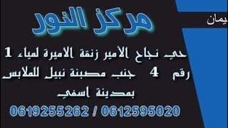 رقية شرعية قويةً بفضل الله/الراقي المغربي مراد ابو سليمان