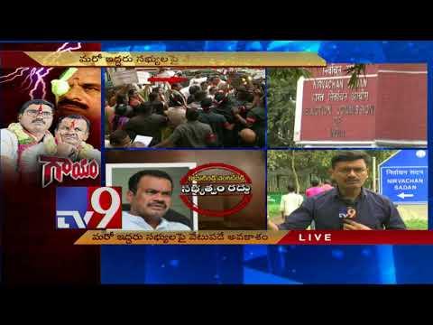 Komatireddy, Sampath expulsion || KCR plans bypolls to 2 vacant seats - TV9