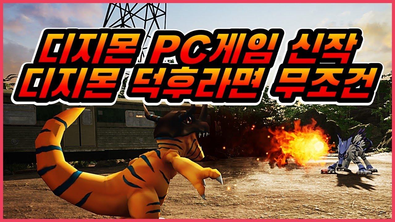 디지몬 슈퍼럼블 CBT 플레이 후기 - PC게임 기대작 턴제 MMORPG