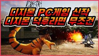 디지몬 슈퍼럼블 CBT 플레이 후기 - PC게임 기대작…