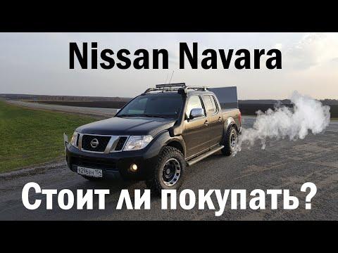 Вся правда о Nissan Navara D40