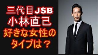 【気になる】三代目J Soul Brothers小林直己好きな女性のタイプとは!?...