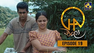 Chalo    Episode 19    චලෝ      06th August 2021 Thumbnail