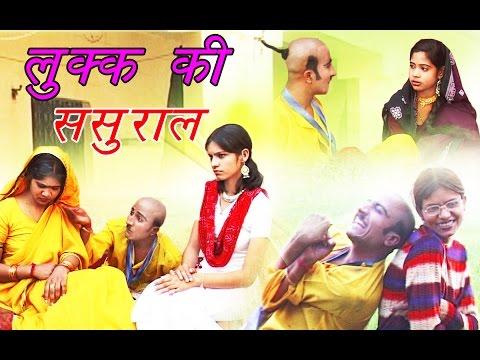 लुक्का की ससुराल  हास्य नाटक ड्रामा || Pandit Bhupendar Sushil || Comedy || Rathor Cassette