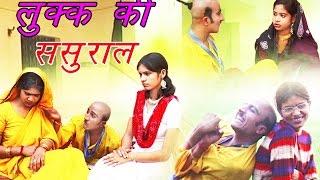 लुक्का की ससुराल  हास्य नाटक ड्रामा    Pandit Bhupendar Sushil    Comedy    Rathor Cassette