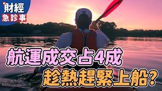 財經急診事-20210524/航運成交占4成 趁熱趕緊上船?