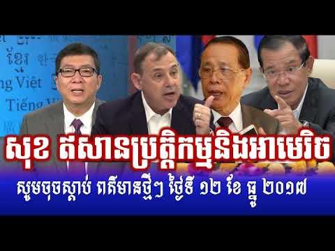 Download Youtube: សុខឥសានប្រតិ្តកម្មនិងអាមេរិចKhmer breaking news, Cambodia Politics News,Cambodia News,By Neary khmer