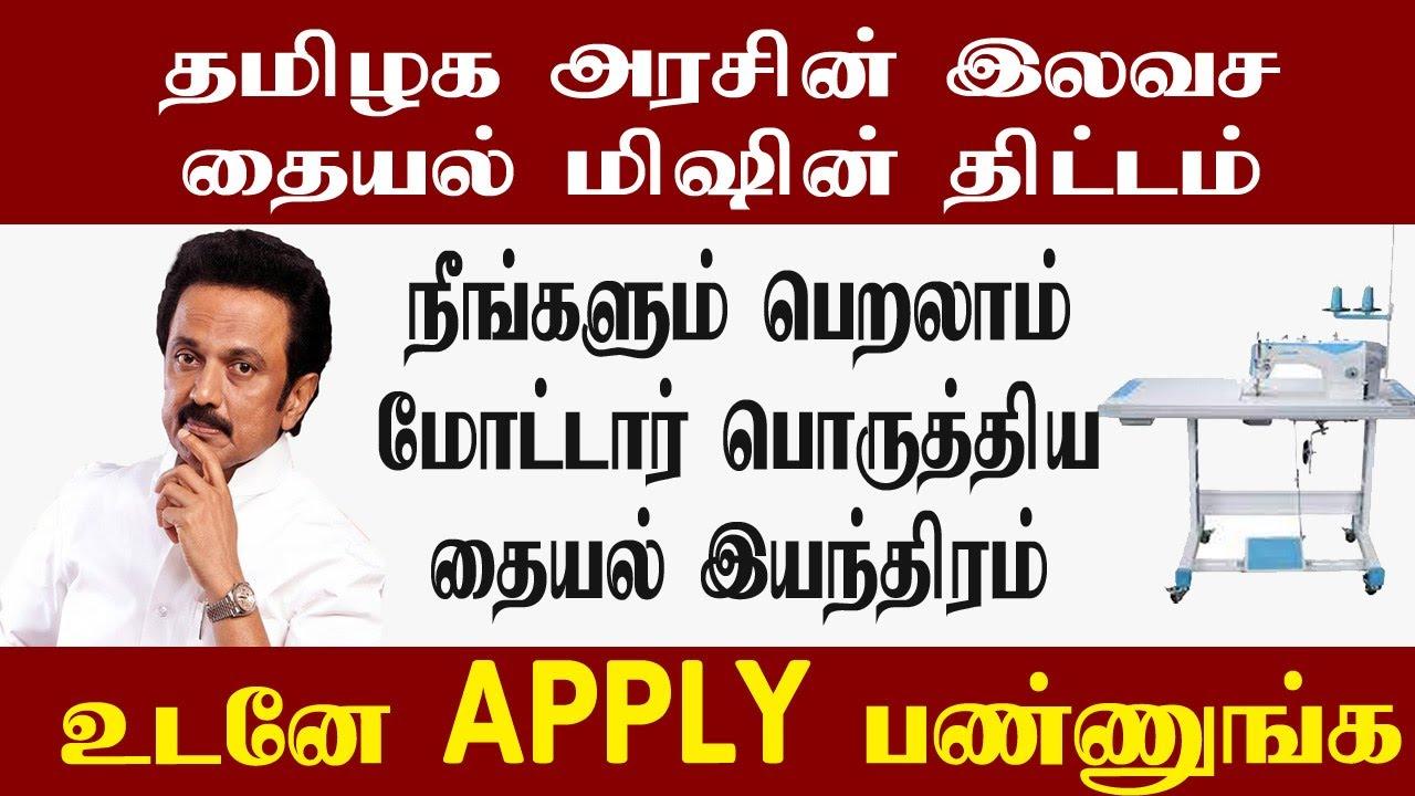 Free sewing machine scheme 2021|Free sewing machine scheme Tamilanadu 2021|Tamilanadu sewing machine