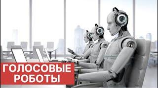 Голосовые роботы в обслуживании и продажах.