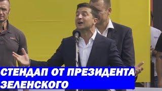 Президент Зеленский РАССМЕШИЛ жителей Днепра