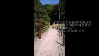 world Heritage Japan2015 関吉の疎水溝